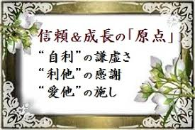 Image result for 自利より利他