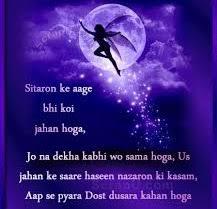 shayari in hindi for love 2013