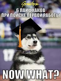 Блог grintern Как много среди нас тех кто уже через месяц получит диплом закончит университет И вот наступит момент когда перед ними откроются двери в новую жизнь