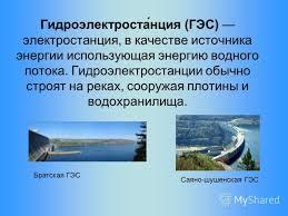 Презентация на тему ИСПОЛЬЗОВАНИЕ ЭНЕРГИИ ДВИЖУЩЕЙСЯ ВОДЫ И  4 Гидроэлектроста́нция