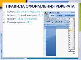 Оформление реферата История развития компьютерной техники  Правила оформления реферата Абзацный отступ