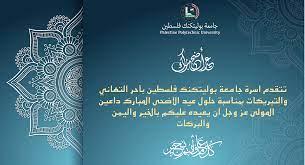 بطاقة تهنئة عيد الاضحى المبارك للحبيب