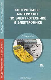 Контрольные материалы по электротехнике и электронике Учебное  Контрольные материалы по электротехнике и электронике Учебное пособие