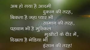 4605 Hindi Quotes About Human Manushay Ke Anmol Vachan Images