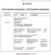 Нотариальный перевод молдавского паспорта в Москве Образец перевода молдавского паспорта на русский язык
