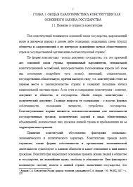 Декан НН Конституция Российской Федерации основной источник  Конституция Российской Федерации основной источник конституционного права