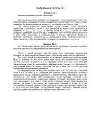 Понятие административно правового статуса граждан РФ контрольная  Субъекты трудового права контрольная по трудовому праву скачать бесплатно работодатель работник договор представитель профсоюз