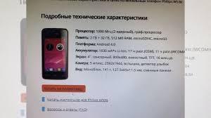 Philips w536 купить в Томской области ...