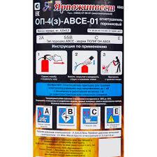 <b>Огнетушитель порошковый Ярпожинвест ОП</b>-4 ABCE, 4.7 л/4.2 кг ...
