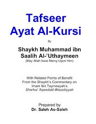 tafseer aayat al kursi ibn uthaimeen