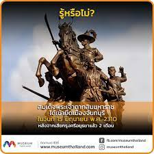 Museum Thailand - รู้หรือไม่ : วันที่ 15 มิถุนายน พ.ศ....