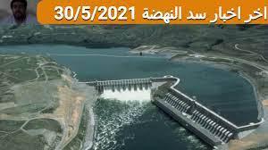 اخر اخبار سد النهضة 30/5/2021 - YouTube