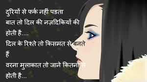 Love Sad Quotes For Him In Hindi Svetganblogspotcom