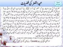 eid ul fitr essay hindi speech essay eid ul fitr essay hindi