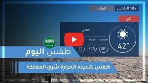فيديو طقس اليوم في السعودية | الإثنين 2020/6/1 | ArabiaWeather