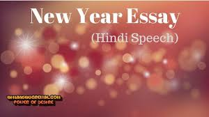 happy new year archives himanshu grewal new year essay in hindi language
