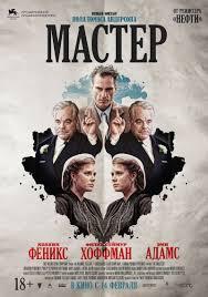 Мастер (фильм, 2012) — Википедия