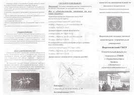 Домашняя Кафедра организации строительства экспертизы и  День открытых дверей ОСЭУН