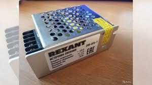 <b>Блок питания Rexant</b> 220V AC / <b>12V</b> DC 2A 24W купить в Москве с ...