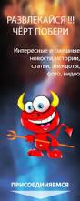 Картинки по запросу лого chert-poberi.ru
