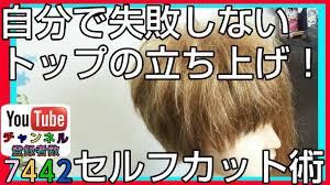トップを立たせる 簡単セルフヘアーカットの仕方 メンズショート髪型