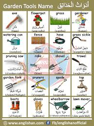 garden tools voary in arabic and