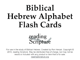 Free Worksheets Printable Alphabet Flash Cards Hebrew Reading ...