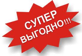 Акции и подарки от компании ООО Артель МПК   акция закончилась