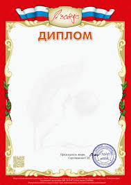 Купить грамоты дипломы дешево Судья у меня соседка с Медведевым в купить грамоты дипломы дешево одном классе училась преподаватель