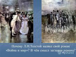 Презентация на тему Л Н Толстой Война и мир Урок проводится  16 Почему Л Н Толстой назвал свой роман Война и мир В чём смысл заглавия романа