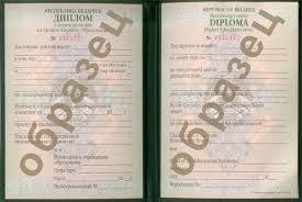Документы об образовании и обучении Диплом государственного образца о переподготовке для иностранных граждан вариант английский язык внутренняя сторона