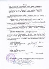 Структура ИрНИТУ отзыв Подэрни РЮ