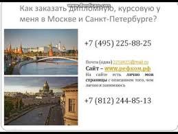 Куплю магистерскую диссертацию в Оренбурге Заказать контрольную  Стоимость написания реферата в Колпино