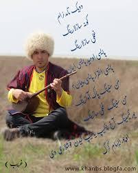 Bildergebnis für ترکمنی