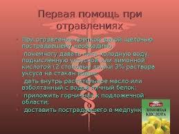 Реферат на тему первая мед помощь при снижением артериального давления до критических показателей после повторных реферат на тему первая мед помощь при отравлении промываний желудка