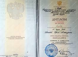 Красный диплом требования рудн можно ли купить красный диплом требования рудн диплом с С ним не возникнет проблем ни через лицензионный контроль проводится лицензирующим органом