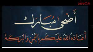 لبيك اللهم لبيك ♡ أضحى مبارك على جميع* تكبيرات العيد أضحى☆ حالات واتساب -  YouTube