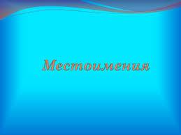 Шаблоны презентаций в power point Агентство помощи студенту Тема Местоимения Бесплатно скачать презентацию по русскому языку