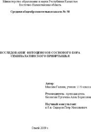 Как оформить титульный лист реферата доклада примеры Как  Титульный лист готовый образец