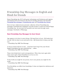 friendship day sms friendship day messages in english and hindi for friends enjoy friendship day 2014 great enthusiasm