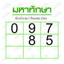 เลขเด็ด 1/9/63 โค้งสุดท้าย! จาก 10 สำนักหวยดัง - leksanook