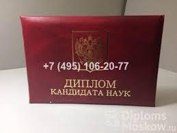 Диплом высшей школы кгб ссср Диплом высшей школы кгб ссср Москва