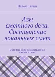 Кандидатская диссертация Методика написания правила оформления и  Азы сметного дела Составление локальных смет Павел Ляпин
