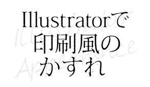 覚えておくと便利illustratorを使ったヴィンテージ風かすれ効果の方法