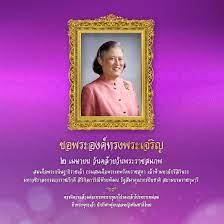 ขอพระองค์ทรงพระเจริญ . ๒... - ฟุตบอลหญิงทีมชาติไทย ชุดใหญ่