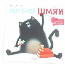 """Книга: """"<b>Котёнок Шмяк</b>"""" - Роб Скоттон. Купить книгу, читать ..."""