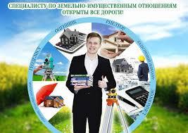 Профессия земельно имущественные отношения зарплата профессия земельно имущественные отношения зарплата