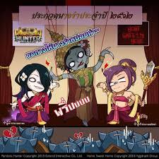 📌 เมื่อผู้พัฒนาเกมไทย หันมาร่วมมือกัน... - Home Sweet Home : Game