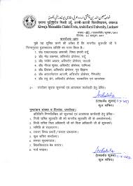 100 Appointment Letter Format For Hostel Warden A Complaint