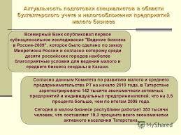Презентация на тему Филиал НОЧУ ВПО Московский социально  2 Актуальность подготовки специалистов